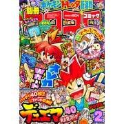 別冊 コロコロコミック Special (スペシャル) 2013年 02月号 [雑誌]