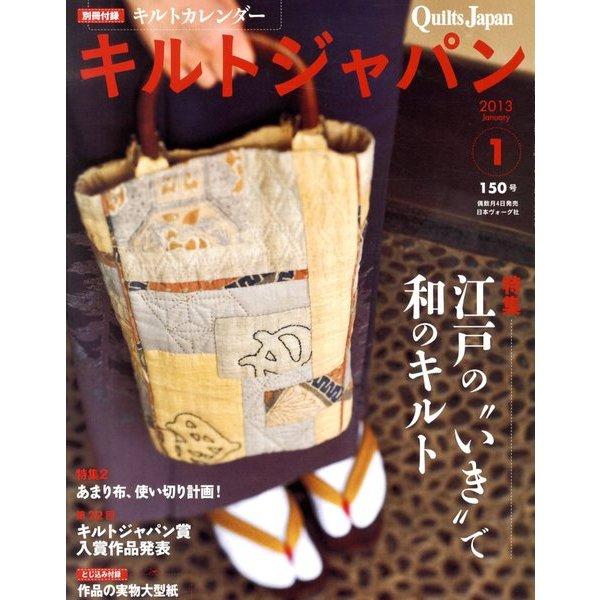 Quilts Japan (キルトジャパン) 2013年 01月号 [雑誌]