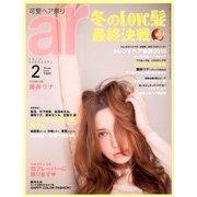 ar (アール) 2013年 02月号 [雑誌]