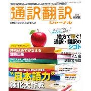 通訳翻訳ジャーナル 2013年 01月号 [雑誌]