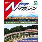 Nゲージマガジン 2012年 12月号 [雑誌]