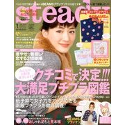 Steady. (ステディ) 2013年 01月号 [雑誌]