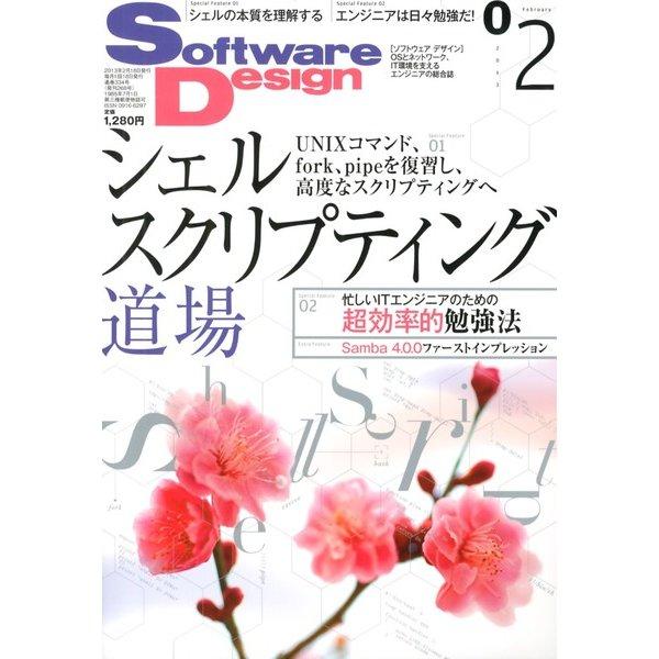 Software Design (ソフトウエア デザイン) 2013年 02月号 [雑誌]