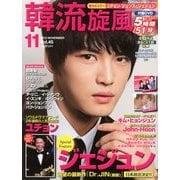 韓流旋風 2012年 11月号 [雑誌]