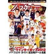 月刊 バスケットボール 2013年 02月号 [雑誌]