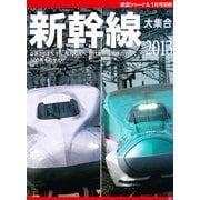 新幹線大集合 2013 2013年 01月号 [雑誌]
