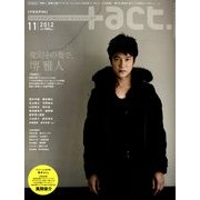 +act. (プラスアクト) 2012年 11月号 [雑誌]