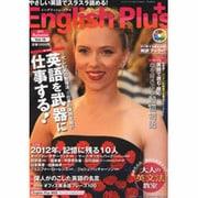 Engilish Plus (イングリッシュプラス)  2012年 11月号 [雑誌]