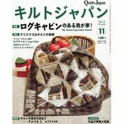 Quilts Japan (キルトジャパン) 2012年 11月号 [雑誌]