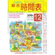 九州の綜合時間表 2012年 12月号 [雑誌]