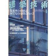 建築技術 2011年 04月号 [雑誌]