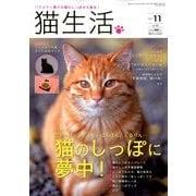 猫生活 2012年 11月号 [雑誌]