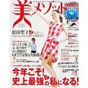美メソッド Vol.7 (2013)(角川SSCムック) [ムックその他]