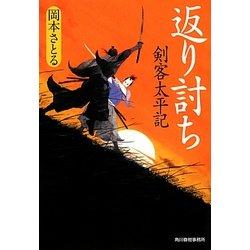 返り討ち―剣客太平記(時代小説文庫) [文庫]
