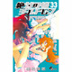 絶対可憐チルドレン 33(少年サンデーコミックス) [コミック]