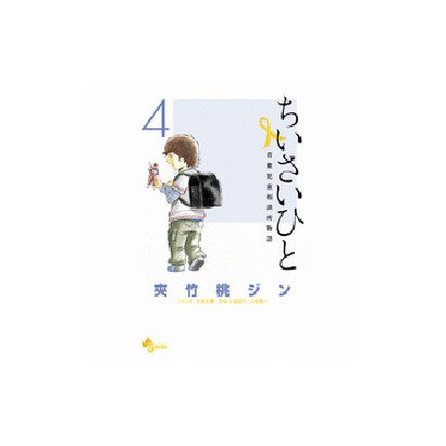 ちいさいひと 青葉児童相談所物語<4>(少年サンデーコミックス) [コミック]