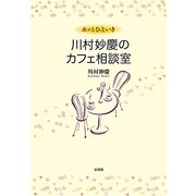 ホッとひといき 川村妙慶のカフェ相談室 [単行本]