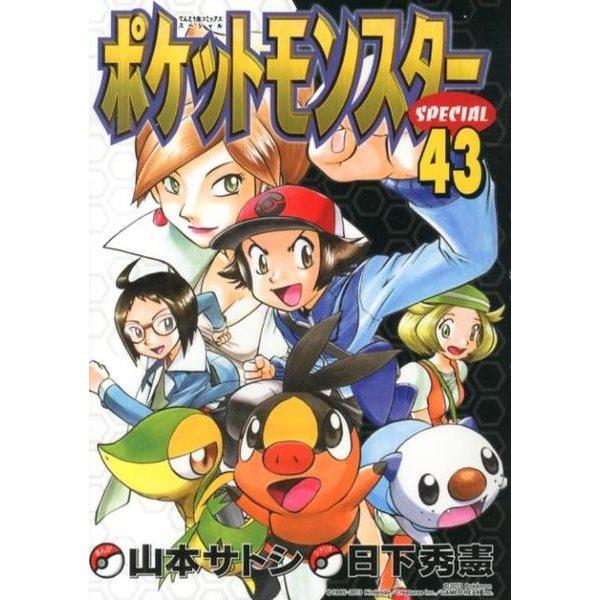 ポケットモンスターSPECIAL 43(てんとう虫コミックススペシャル) [コミック]