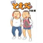 団地ともお 21(ビッグコミックス) [コミック]