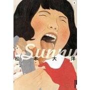 Sunny<3>(IKKI COMIX) [コミック]