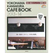 横浜・鎌倉カフェブック 2013-14(SEIBIDO MOOK) [ムックその他]