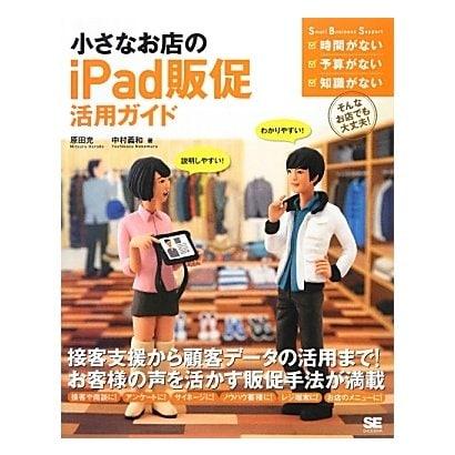小さなお店のiPad販促活用ガイド [単行本]