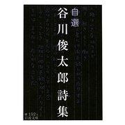 自選谷川俊太郎詩集(岩波文庫) [文庫]