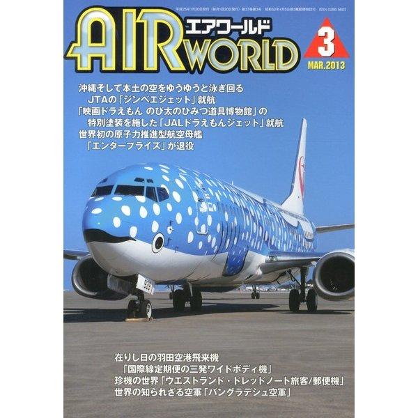 ヨドバシ.com - AIR World (エア...