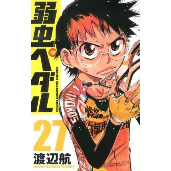 弱虫ペダル 27(少年チャンピオン・コミックス) [コミック]