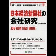 日本経済新聞社の会社研究 2014年度版 [全集叢書]