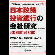 日本政策投資銀行の会社研究 2014年度版 [全集叢書]