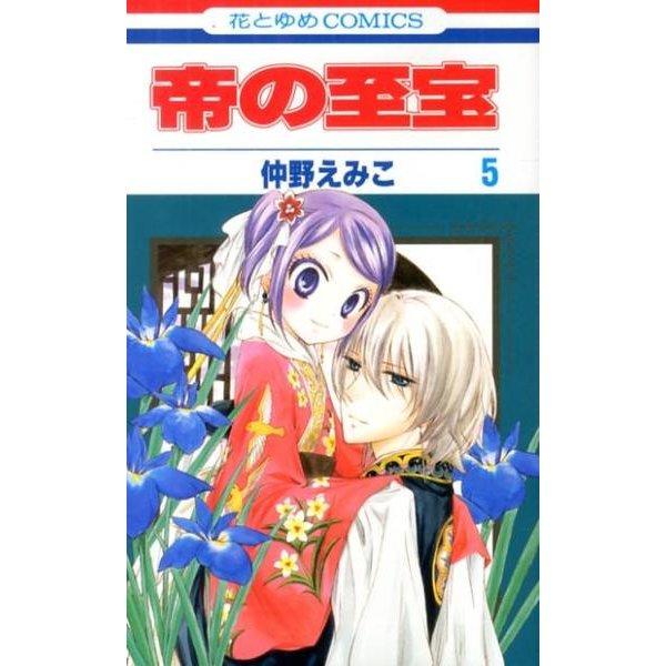 帝の至宝 5(花とゆめCOMICS) [コミック]