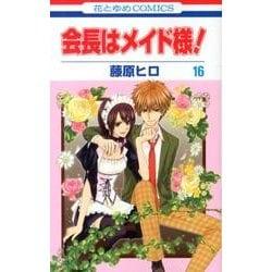 会長はメイド様! 16(花とゆめCOMICS) [コミック]