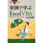 実例で学ぶExcel VBA―定番プログラムを使いこなす(ブルーバックス) [新書]