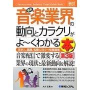 図解入門業界研究 最新音楽業界の動向とカラクリがよーくわかる本 第3版 (How-nual Industry Trend Guide Book) [単行本]