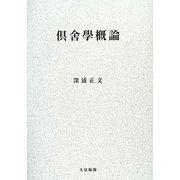 倶舎學概論 オンデマンド版 [単行本]