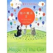 猫の魔法〈2〉きっと、幸せになれるよ。 [単行本]