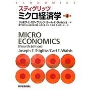 スティグリッツ ミクロ経済学 第4版 [単行本]