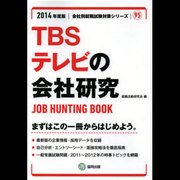 TBSテレビの会社研究 2014年度版 [全集叢書]