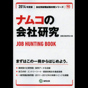 ナムコの会社研究 2014年度版 [全集叢書]