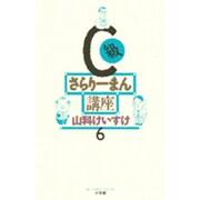 C級さらりーまん講座<6>(書籍扱いコミックス単行本) [新書]