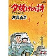 夕焼けの詩 3-三丁目の夕日(ビッグコミックス) [コミック]
