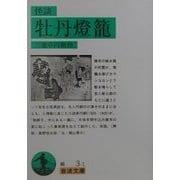 怪談 牡丹灯篭 改版 (岩波文庫) [文庫]