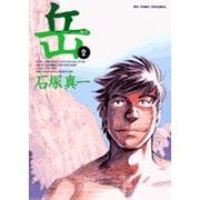 岳<2>(ビッグ コミックス) [コミック]
