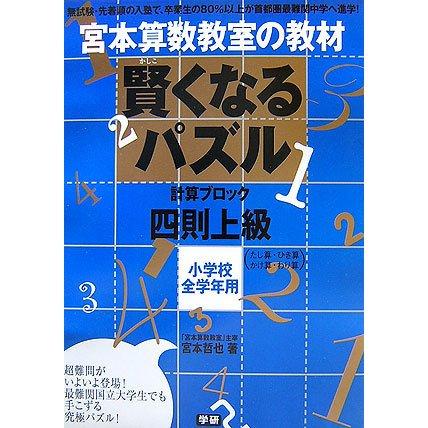 宮本算数教室の賢くなるパズル―四則・上級 [単行本]