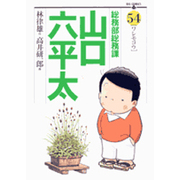 総務部総務課 山口六平太<54>(ビッグ コミックス) [コミック]