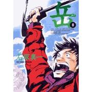 岳 8(ビッグコミックス) [コミック]