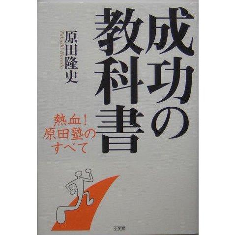 成功の教科書―熱血!原田塾のすべて [単行本]