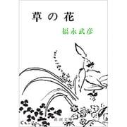 草の花 改版 (新潮文庫) [文庫]