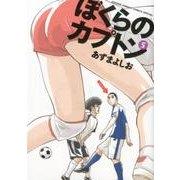 ぼくらのカプトン 5(ゲッサン少年サンデーコミックススペシャル) [コミック]